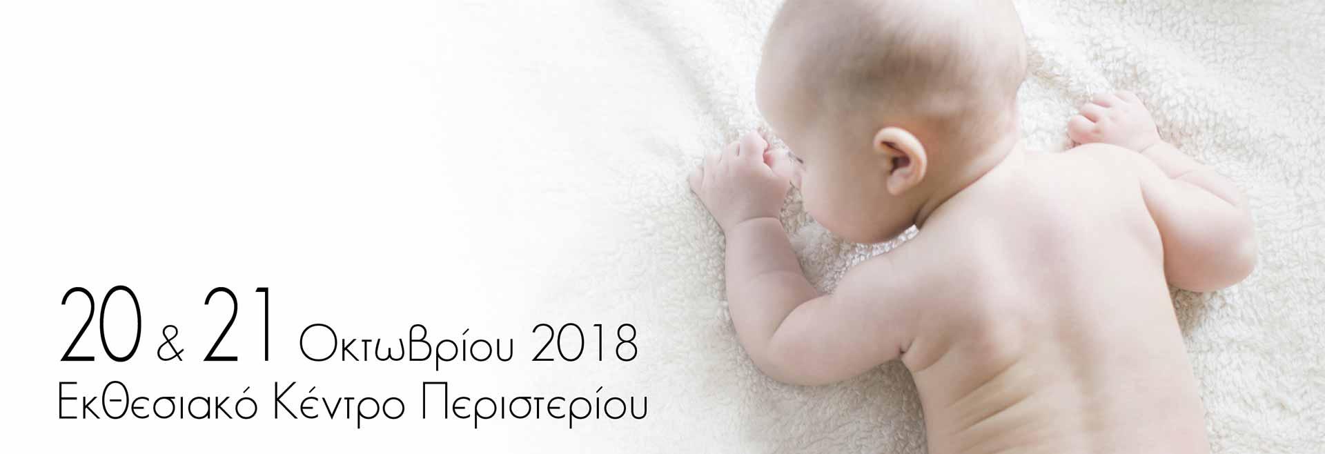 bebefest.gr